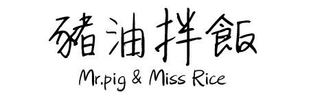 豬油拌飯 | 豬油先生與拌飯小姐
